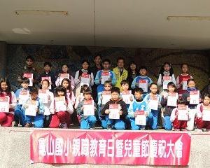 區模範兒童(四、五、六年級)