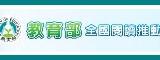 連結至教育部全國閱讀推動與圖書管理系統(開新視窗)