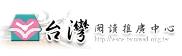 連結至台灣閱讀文化基金會-愛的書庫(開新視窗)