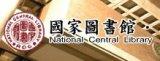 連結至國家圖書館全球資訊網(開新視窗)