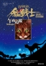 貓戰士2部曲新預言之1:午夜追蹤 介紹